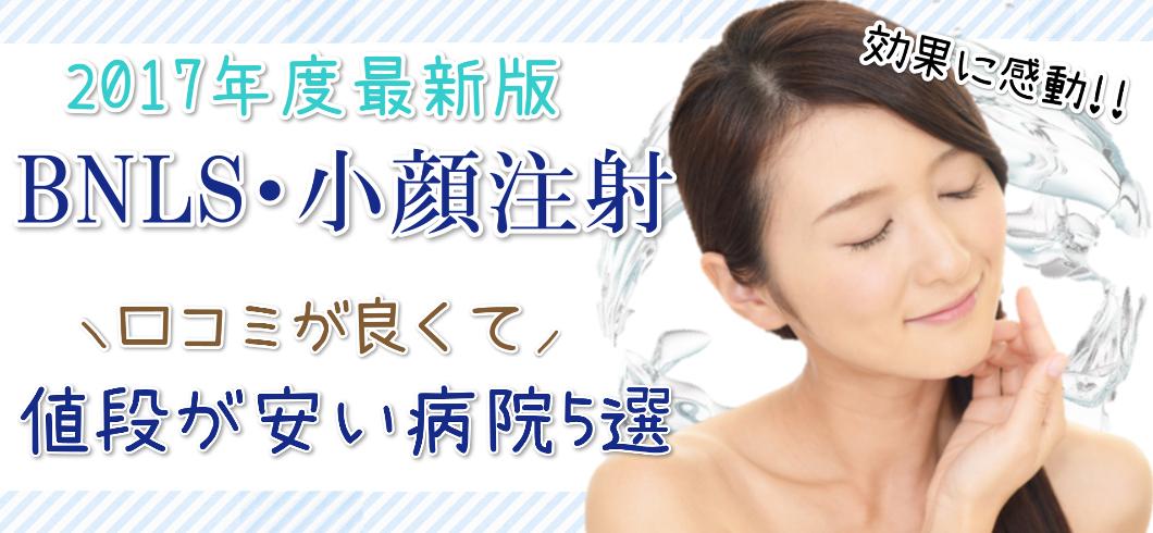 BNLS・小顔注射の効果に感動!口コミが良くて値段が安い病院5選